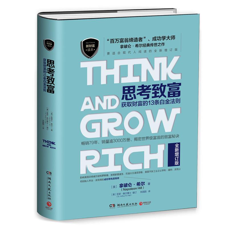 思考致富:获取...