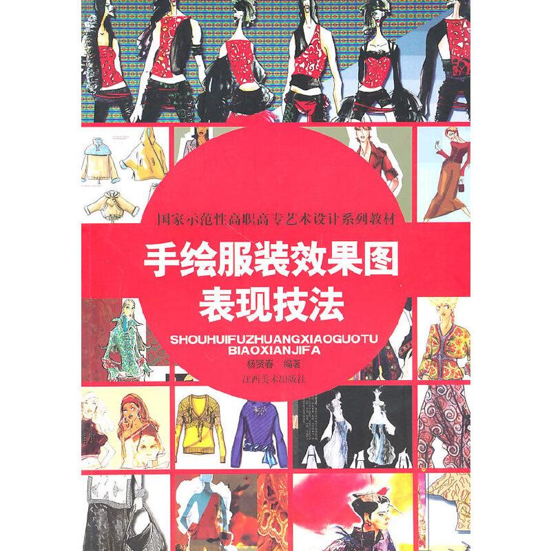 《手绘服装效果图表现技法》(杨贤春.)【简介
