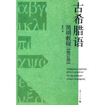 古希腊语简明教程(修订版)