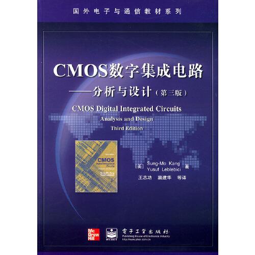 分析与设计(第三版)——国外电子与通信教材系统