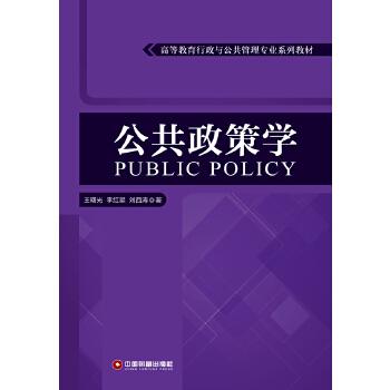 公共政策学