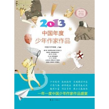 2013中国年度少年作家作品