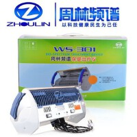 周林频谱仪 周林频谱治疗仪 WS301   更多优惠搜索【好药师周林频谱】