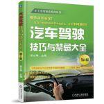 汽车驾驶技巧与禁忌大全 第2版