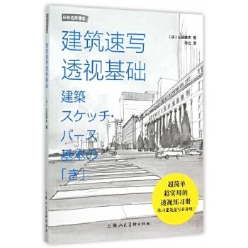 建筑速写透视基础/日韩名师课堂