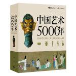 中国艺术5000年(中文版简精装)(一本全面展现中国艺术5000年漫漫长路的鸿篇巨制)(中青雄狮出品)