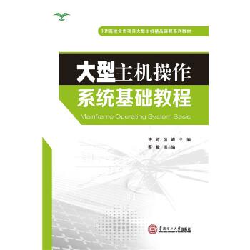 大型主机操作系统基础教程