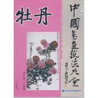 中国书画技法大全  牡丹