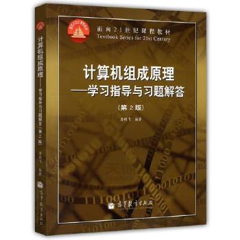 哈工大计算机组成原理学习指导与习题解答第2版唐朔飞高等教育出版社