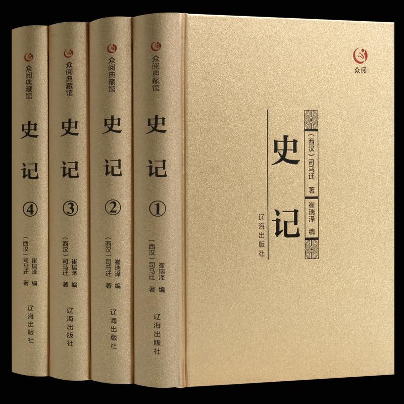 史记正版全套4册史记 青少年版全注全译中国历史书籍少年读史记二十四