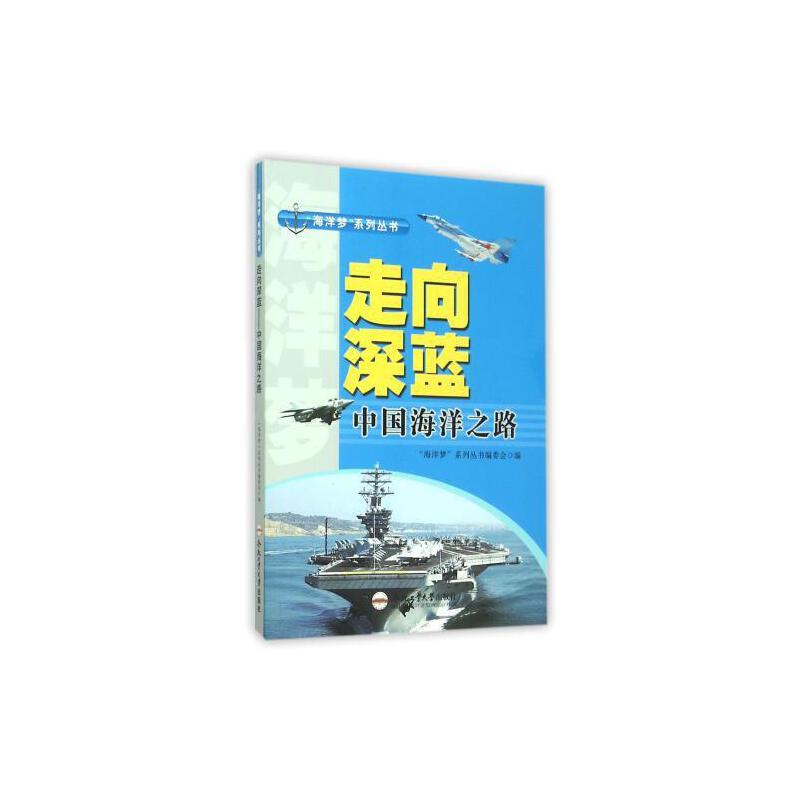 走向深蓝(中国海洋之路)/海洋梦系列丛书 编者:海洋梦系列丛书编委会