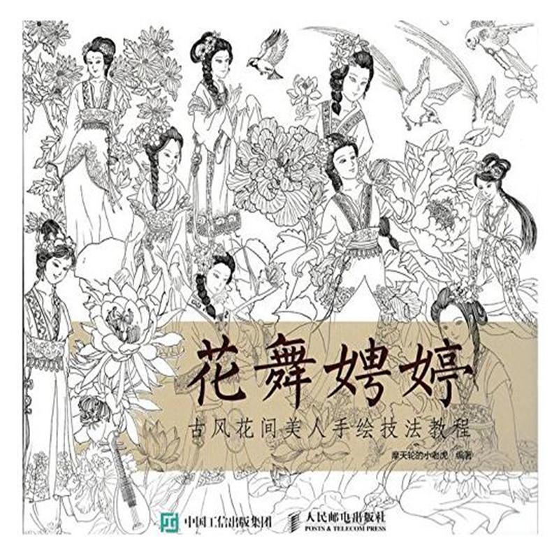 花舞娉婷-古风花间美人手绘技法教程