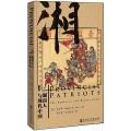 甲骨文叢書·湖南人與現代中國