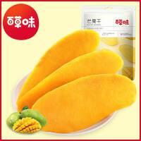 【百草味_芒果干】休闲零食 蜜饯果脯 水果干 120g