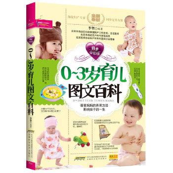 0~3岁育儿图文百科(彩色图文版)