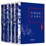 李敖主编国学经典名著:思想哲学篇1 精装(套装共5册)