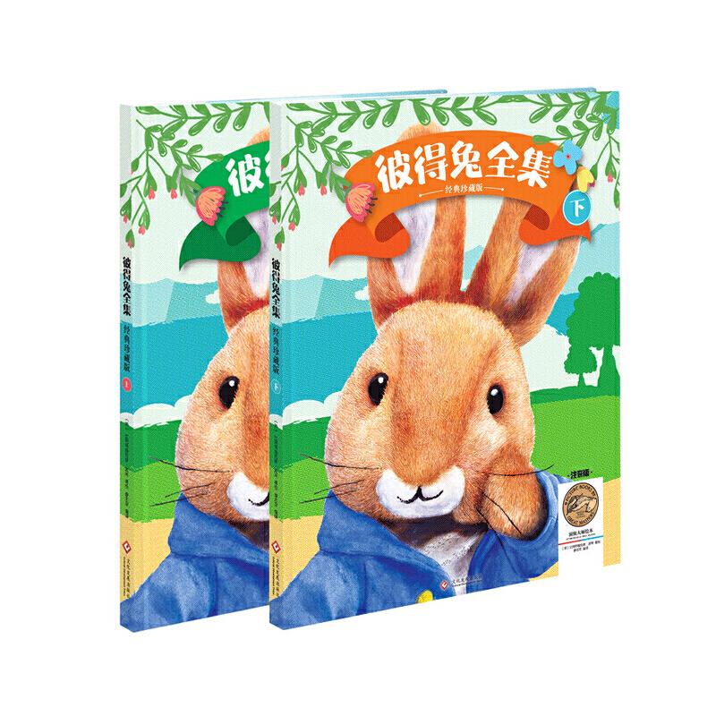 彼得兔全集(经典珍藏版)(上下2册) 彩图注音版
