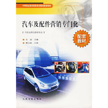 汽车及配件营销专门化