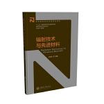 核能与核技术出版工程:辐射技术与先进材料