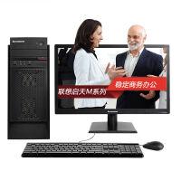 联想 启天M4550 商用台式机电脑整机 G1840 2G内存 500G硬盘 无光驱 集显 可选配显示器