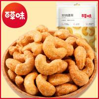 【百草味_炭烧腰果】休闲零食 坚果干果 190g 香脆营养 越南特产进口