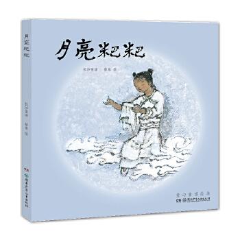 蔡皋的绘本世界:月亮粑粑