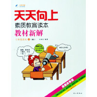 2014秋 天天向上教材新解 三年级语文上册 BS北师大版