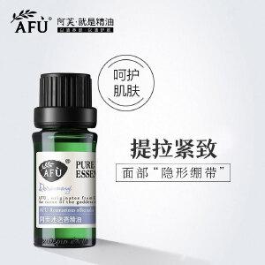 AFU阿芙 迷迭香精油 10ml    正品单方面部精油 芳香疗法 支持货到付款