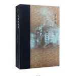 天朝的崩溃:鸦片战争在研究(修订精装版)