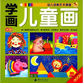 (小木马童书)学画儿童画 水粉 格林图书