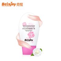 贝悦孕妇专用CC霜 天然化妆品遮瑕隔离裸妆霜 孕期护肤品正品