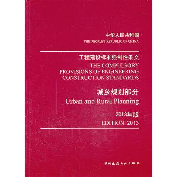 《工程建设标准强制性条文(城乡规划部分)》2013年版