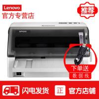 联想DP520针式打印机快递单出货单连打增值税发票据税控平推 家庭企业办公 替代610K 630K