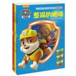 汪汪队立大功儿童安全救援游戏书(全4册)(玩益智游戏,读安全故事,让孩子在游戏中掌握安全救援密钥)