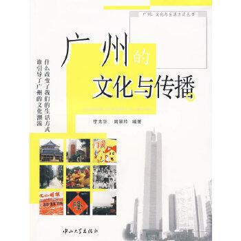 广州文化与传播 李大华,周翠玲 9787306034625