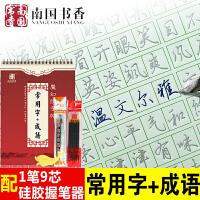 南国书香 成人字帖行书行楷练字楷书凹槽钢笔练字帖贴练字板神器