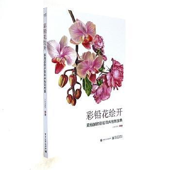 彩铅花绘开-超细腻的彩铅花卉绘制宝典( 货号:712131462)