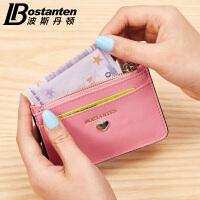 (可礼品卡支付)波斯丹顿韩版小清新女士卡包迷你小钱包牛皮拉链零钱银行卡包薄款