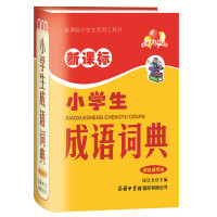 新课标小学生成语词典(双色插图本)