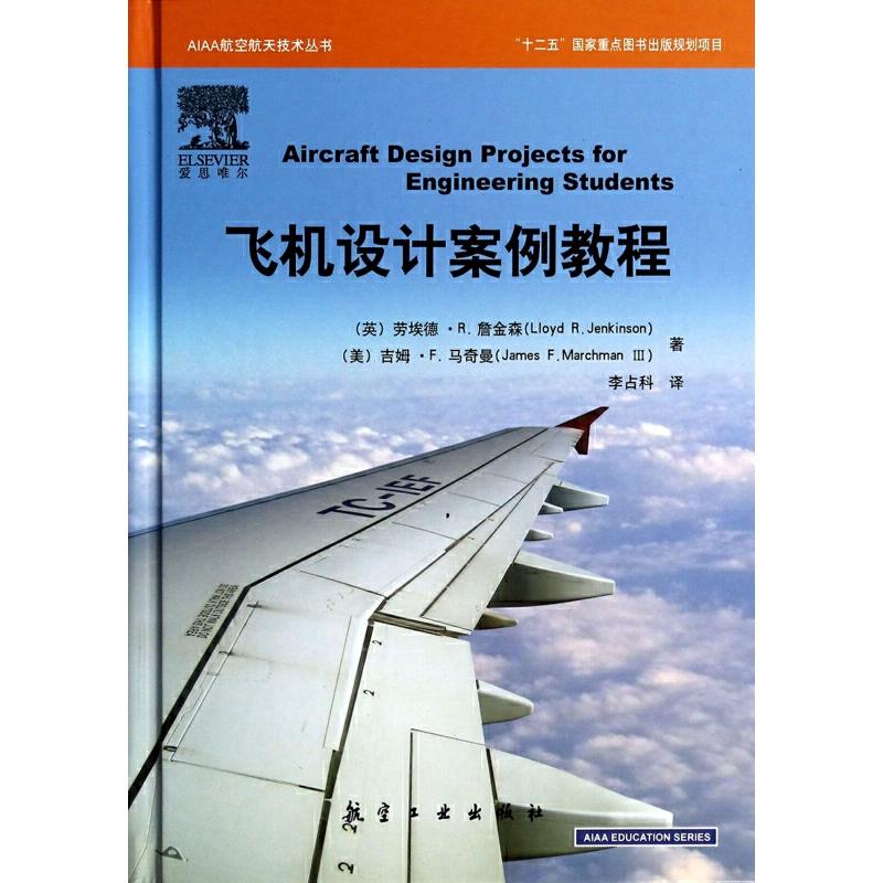 飞机设计案例教程(精)/aiaa航空航天技术丛书