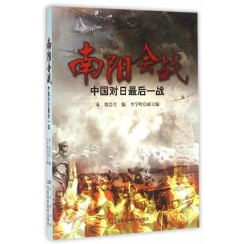 南阳会战�D�D中国对日最后一战