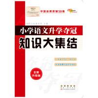 68所名牌 小学语文升学夺冠知识大集结(全新升级版)