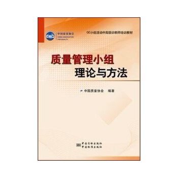 质量管理小组理论与方法(qc小组活动中高级诊断师培训教材)