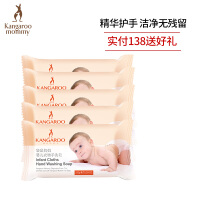 袋鼠妈妈 孕婴洗护 婴儿衣物洗衣皂*5