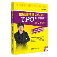 常远新托福写作真经之TPO超详解析(附MP3光盘)