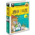 唐诗三百首(提高孩子文学素养和审美情趣的启蒙读物)