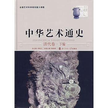 中华艺术通史13:清代卷下编