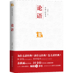 中国人的圣书--论语