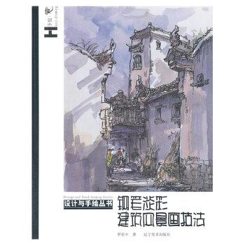钢笔淡彩建筑风景画技法-设计与手绘丛书 正版 罗克中 书籍