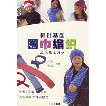 围巾编织——棒针基础